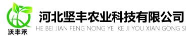 河北坚丰农业科技股份有限公司