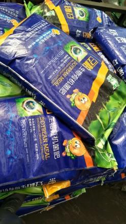 豆粕生物有机菌肥